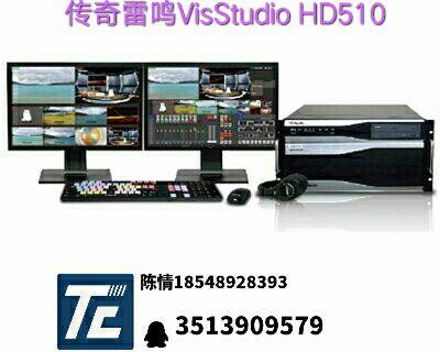 VisStudio多路视音频切换录制系统传奇雷鸣VisStudioHD510