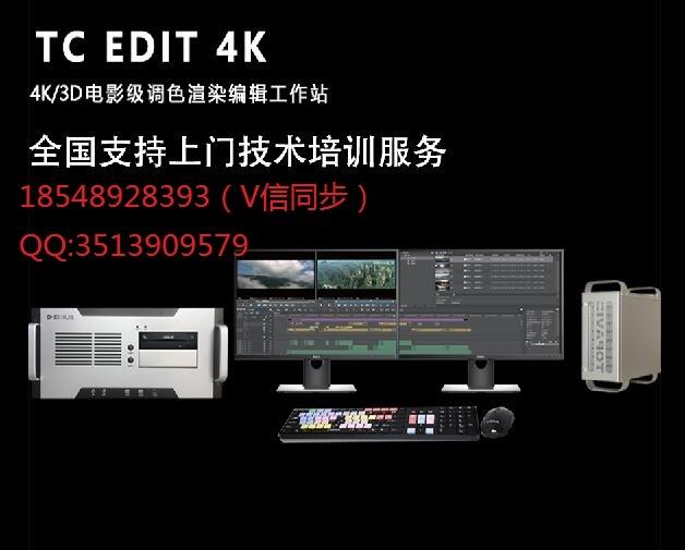 多功能高清编辑工作站TC-EDIT4K整机系统配置