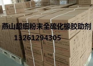 燕山超�粉末橡�z助��VP-401
