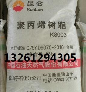 ��山子聚乙烯管材UHXP4808