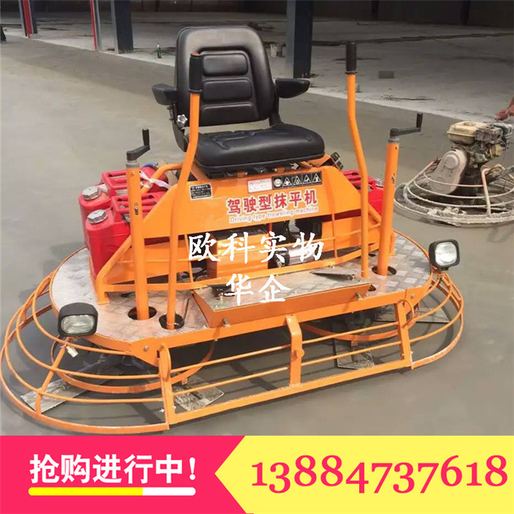 座驾式地面磨光机驾驶式抹平机双盘大型抹光机