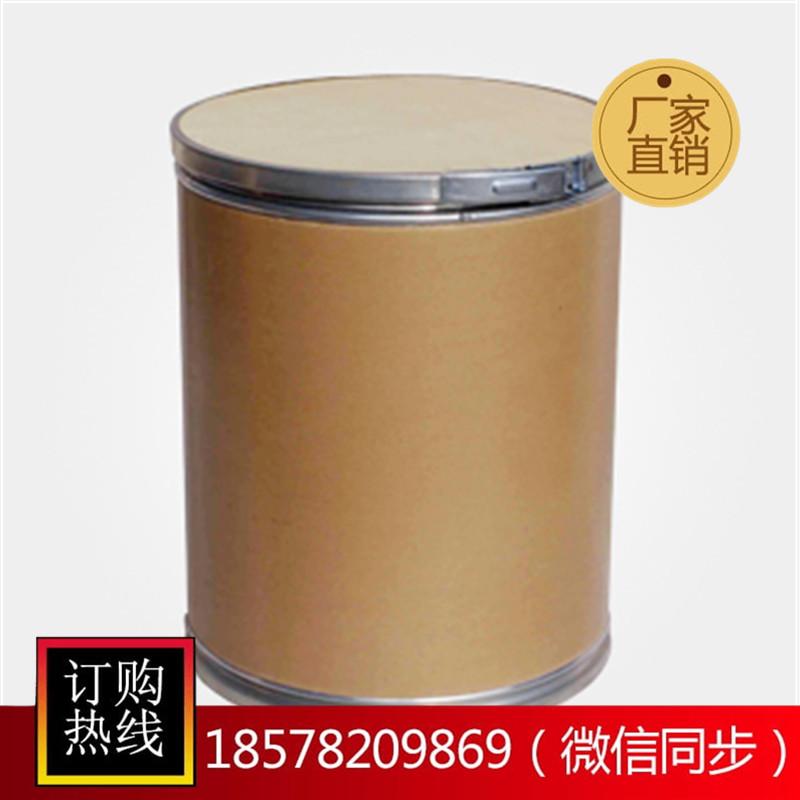 甘氨酸乙酯盐酸盐 98.5% 623-33-6 工业级