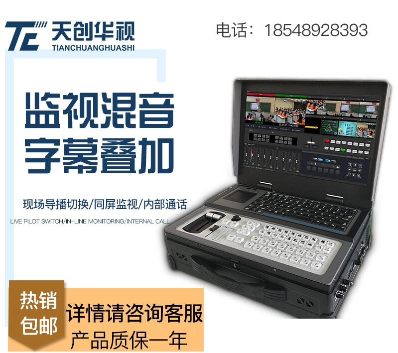 TC VIEW 90L便携式网络直播一体机 教学直播录播系统一体机设备