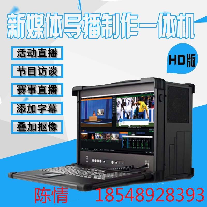 高质量手提TCVIDEO PRO便携录播系统一体机 直播导播一体机