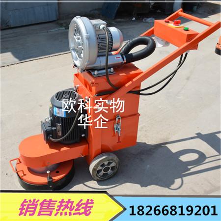 混凝土地面研磨机地面清洁研磨机小型手推电动磨平机