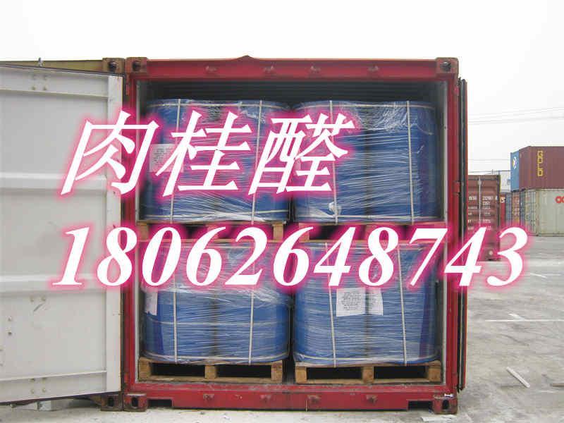 大量供应肉桂醛防腐剂湖北厂家淡黄液体肉桂酸钾肉桂酸钠原料现货