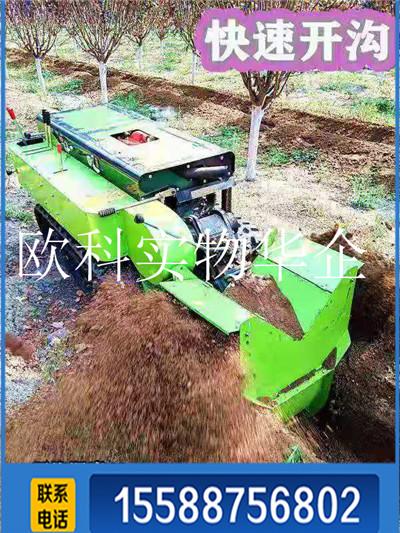 新型自走式开沟施肥机小型开沟施肥机小型果园开沟施肥机