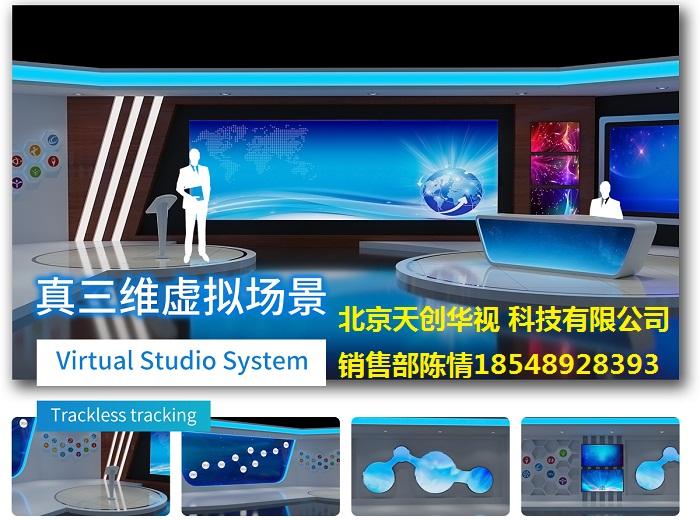 4K融媒体虚拟演播室设备抠像直播演播室设备