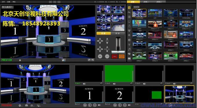 虚拟演播室场景随意切换的虚拟演播室抠像系统