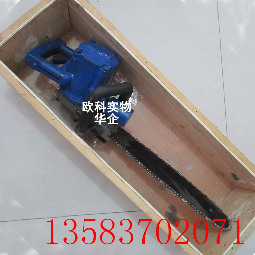 FLJ-400风动链锯,煤矿风动链锯