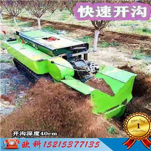 果树追肥机多功能履带式开沟机大棚果园旋耕锄草施肥机