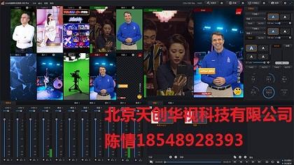融媒体真三维高清竖屏直播一体机北京演播室厂家