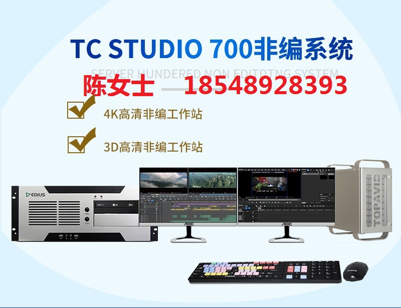 4K融媒体高清非线编主机TCSTUDIO6004K超清非编系统