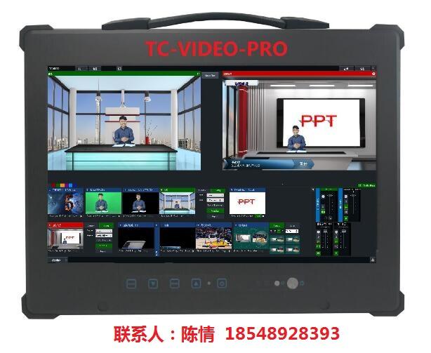 4路导播切换一体机TCVIDEOPRO导播直播一体机