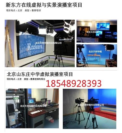 访谈类演播室、新闻演播室灯光设计演播室设备全套建设
