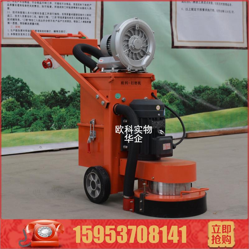 380打磨机环氧地坪打磨机手推式研磨机