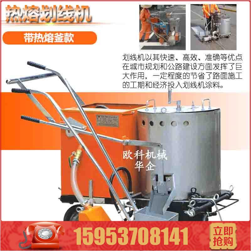 厂房划线机欧科热熔划线机划线机