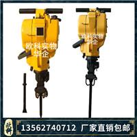 YN27型手持式内燃凿岩机YN27C手持式内燃凿岩机