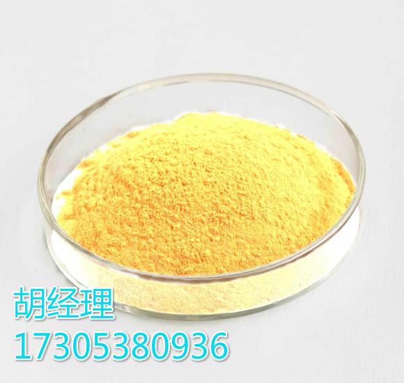 荧光黄8GFCAS:2744-50-5