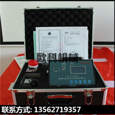 直读式采样仪CCZ20型矿用防爆粉尘采样器矿用粉尘浓度检测仪