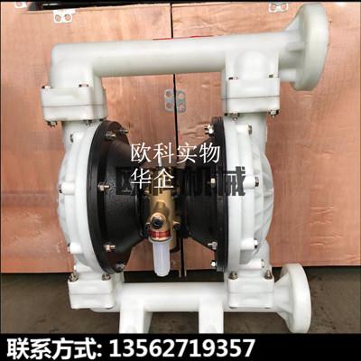 机械气动单向隔膜泵铝合金工程塑料气动隔膜泵