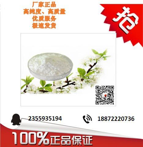 低聚异麦芽糖CAS:499-40-1厂家现货直销质优价廉