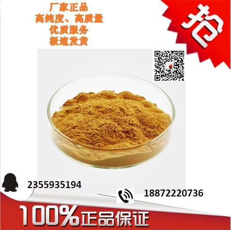 金丝桃素CAS号:548-04-9厂家现货直销质优价廉