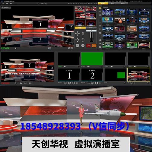 天创华视虚拟抠像系统虚拟演播室系统配置报价