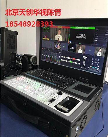 新媒体演播室直播一体机,虚拟直播设备