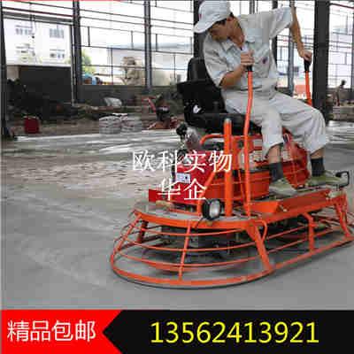 坐着的抹光机13马力水泥提浆机厂家直销抹光机