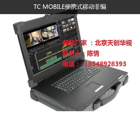专业级非线性编辑系统便携式非线编设备