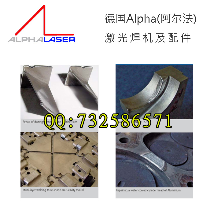 提供激光焊接加工服务(图)
