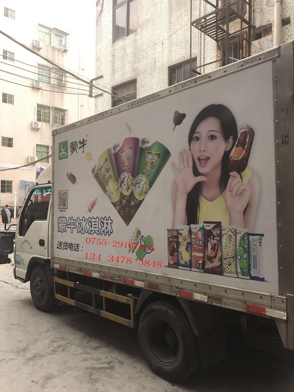 雪糕配送��安雪糕批�l雪糕配送中心深圳雪糕冷藏配送冰淇淋配送