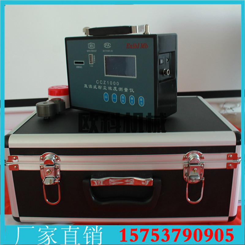 矿用粉尘采样器防爆型粉尘浓度分析仪