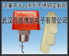 消防水箱用流量开关不锈钢流量开关
