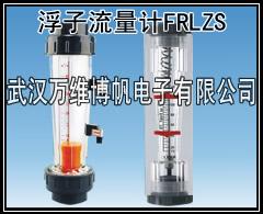 消防高位水箱用流量计浮子流量计