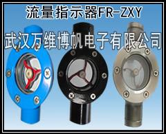 消防系统用水流指示器流量观察器