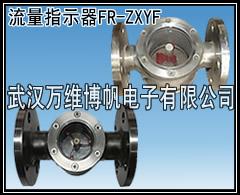 消防高位水箱用法兰式水流指示器流量观察器