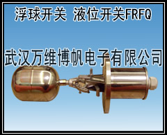 消防高位水箱用不锈钢液位浮球开关