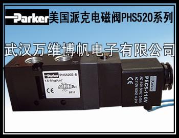 Parker电磁阀美国派克电磁阀PHS520S-8