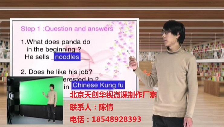 北京天创华视4K超清慕课室建设方案