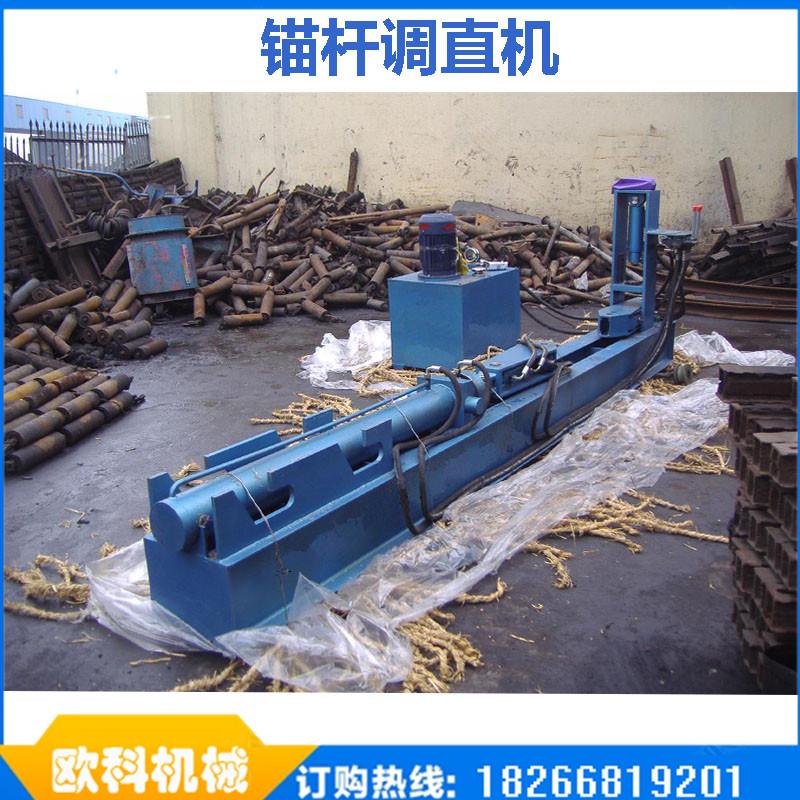锚杆拉直整形机矿用螺纹钢筋调直整形机MTZ24型锚杆调直机