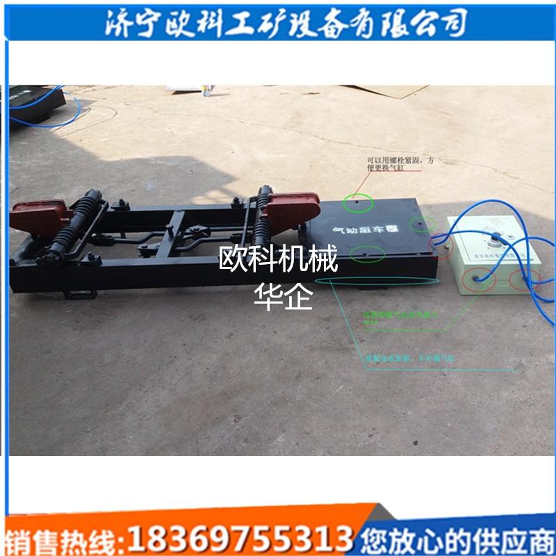 手动通用型阻车器气动双向阻车器900轨距气动阻车器