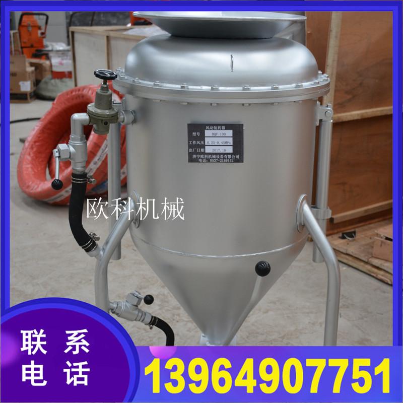 BQF-100粉�钛b�器�V用�b�器