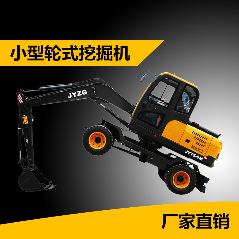 厂家直销聚友75轮式挖掘机