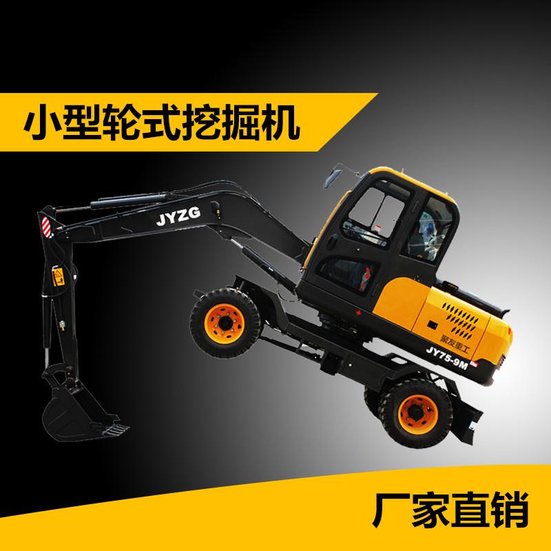 山东聚友厂家直销轮式小型挖掘机