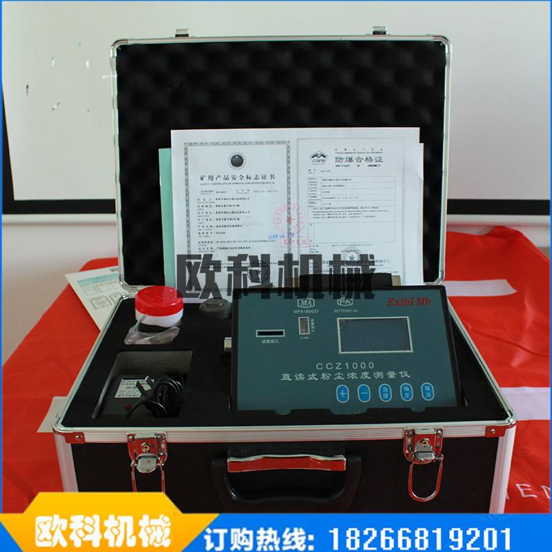 呼吸性粉尘采样仪矿用个体粉尘采样器无尘车间激光粉尘采样器