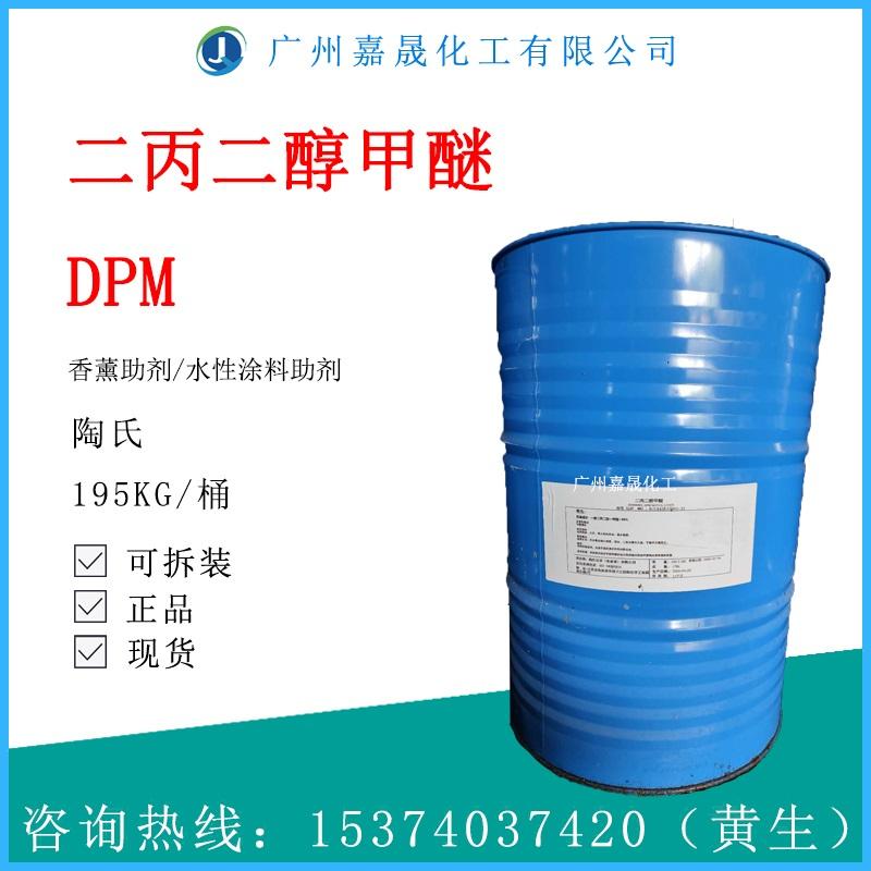 �F�陶氏二丙二醇甲醚DPM