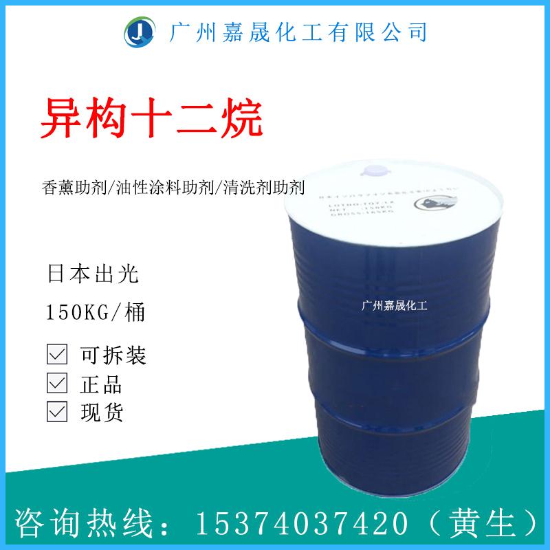 �F�出光����十二烷IPLX