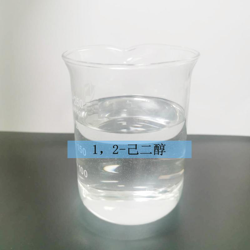 工厂直销1,2-己二醇保湿防腐无防腐概念化妆品化工原料安全高效